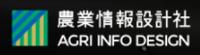 株式会社農業情報設計社