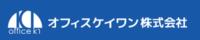 オフィスケイワン株式会社