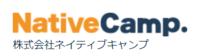 株式会社ネイティブキャンプ