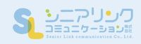 シニアリンク・コミュニケーション株式会社