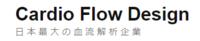 株式会社Cardio Flow Design