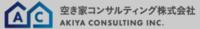 空き家コンサルティング株式会社