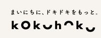 コクハク株式会社