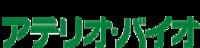 アテリオ・バイオ株式会社
