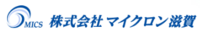 株式会社マイクロン滋賀