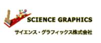 サイエンス・グラフィックス株式会社
