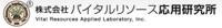 株式会社バイタルリソース応用研究所