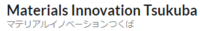 株式会社マテリアルイノベーションつくば