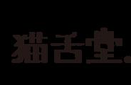 株式会社猫舌堂