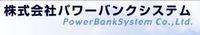 株式会社パワーバンクシステム