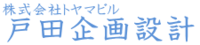 株式会社トヤマビル・戸田企画設計