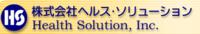 株式会社ヘルス・ソリューション
