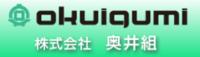 株式会社奥井組