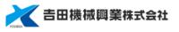 吉田機械興業株式会社