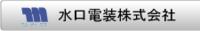 水口電装株式会社