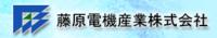 藤原電機産業株式会社