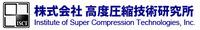 株式会社高度圧縮技術研究所