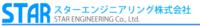 スターエンジニアリング株式会社