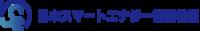株式会社日本スマートエナジー認証機構