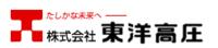 株式会社東洋高圧
