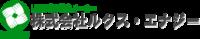 株式会社ルクス・エナジー
