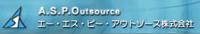 エー・エス・ピー・アウトソース株式会社