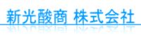 新光酸商株式会社