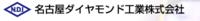 名古屋ダイヤモンド工業株式会社