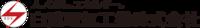 白鷺電気工業株式会社