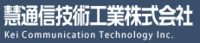慧通信技術工業株式会社