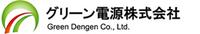 グリーン電源株式会社