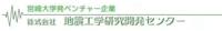 株式会社地震工学研究開発センター