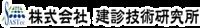 株式会社建診技術研究所