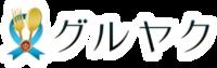 グルヤク株式会社