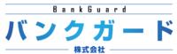 バンクガード株式会社